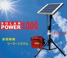 Solar 1000