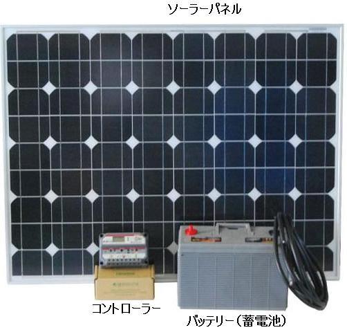 ソーラー蓄電